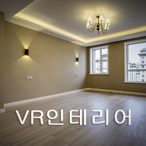 【中皓装修】家装案例VR展示
