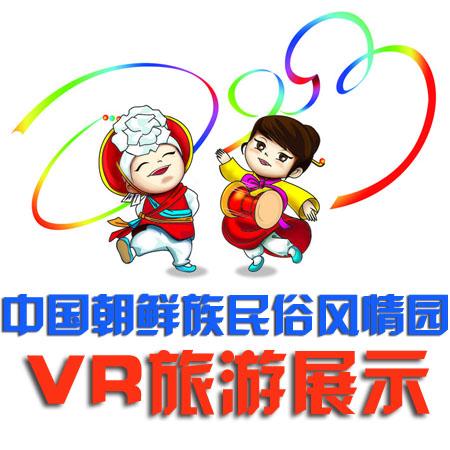 【中国朝鲜族民俗风情园】VR旅游