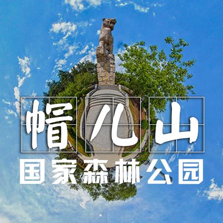 【延吉帽儿山 VR展示】身临其境 感受美景!