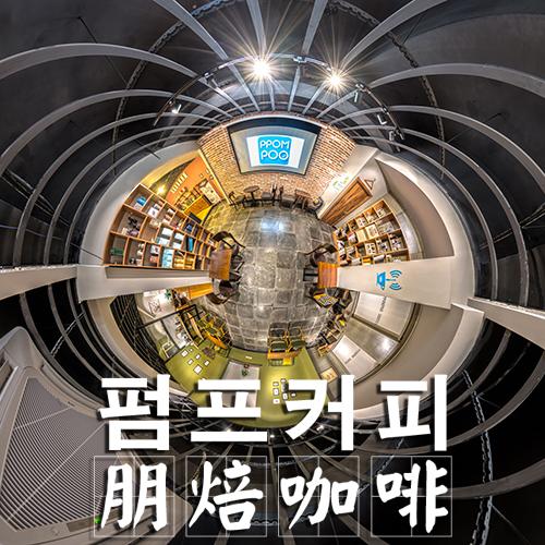 【펌프커피 朋焙咖啡 】VR全景展示
